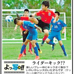 新聞に載っちゃいました。うるくカップ編(沖縄タイムス)