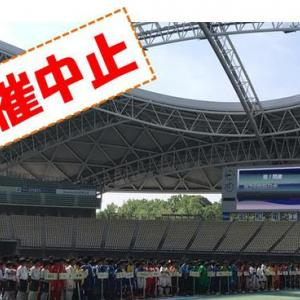 大会中止 第30回西日本少年サッカー大会