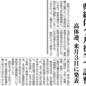 高校総体・国体日程(沖縄タイムス)