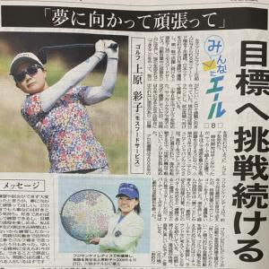 上原彩子プロ 新聞記事(琉球新報)