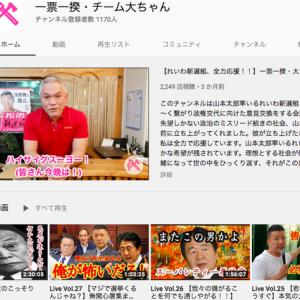 一票一揆・チーム大ちゃん(YouTube )