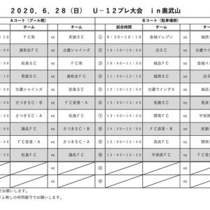 6/28 U-12プレ大会 in奥武山 対戦表