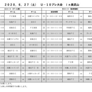 6/27 U-10プレ大会 in奥武山 対戦表