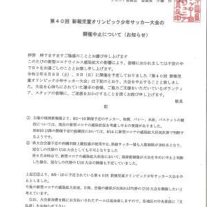 文書・新報児童OP大会中止のお知らせ
