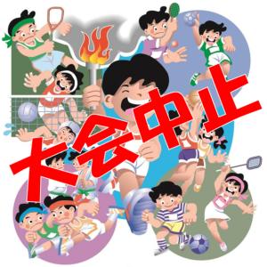 8/8.9 第40回新報児童オリンピック 県大会中止