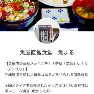 魚屋直営食堂 魚まる、和流 創作料理 翔菊のクーポンができました♪pokepo
