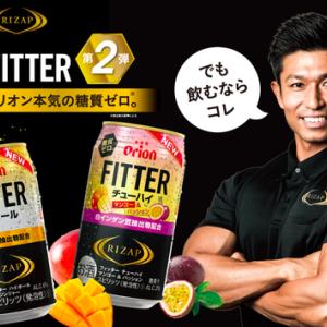 宇栄原FCブログ、FITTERアンバサダーに就任しました。