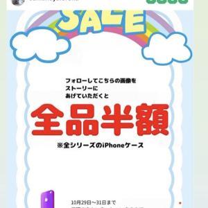 10/31までiPhoneスマホケース全品半額!すまほ屋 那覇小禄店