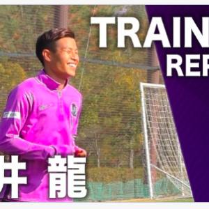 永井龍選手(サンフレッチェ広島)Training Report