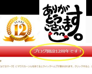 祝・宇栄原FCブログ12周年‼