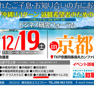 ビジネス研究フォーラムin東京(12/19)in京都(12/20)