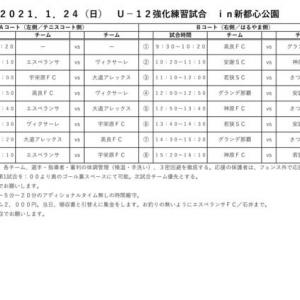 対戦表 U-12強化練習試合in新都心公園