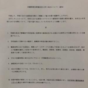 那覇市教育委員会からのお知らせ 1/21