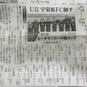 新聞に載っちゃいました。ビーチサッカー編