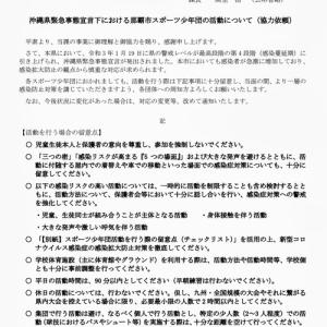 那覇市教育委員会 市民スポーツ課からのお知らせ 1/21
