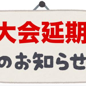大会延期 ファミリーマートカップ県大会