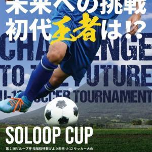 動画配信 ソループ杯指宿招待繋げよう未来U-12サッカー大会