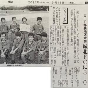 新聞に載っちゃいました。ファミマカップ編(琉球新報)