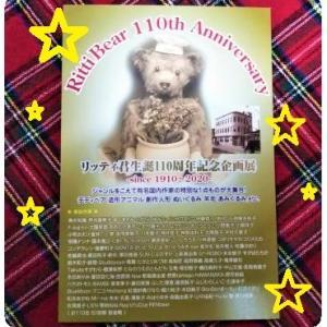 RittiBea r110th Anniversaryに参加します☆