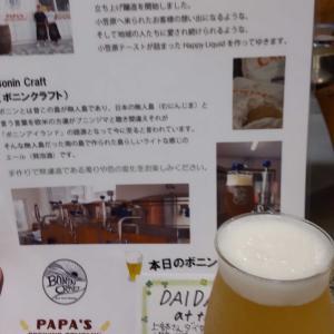 小笠原の地ビール