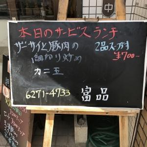 本日のLunch(2020/10/21)中華料理 富品