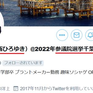 NHKから国民を守る党、立憲・小西ひろゆきの選挙区に小西ひろゆきを擁立へ
