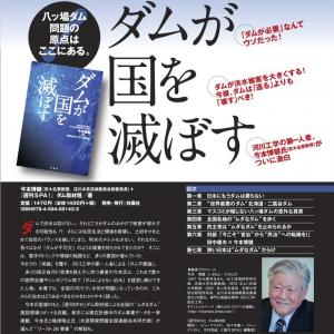 【八ッ場ダム】朝日新聞が紹介する「私はダム推進派でも反対派でもない」と語る今本博健氏、バリバリのダム反対派だとバレる