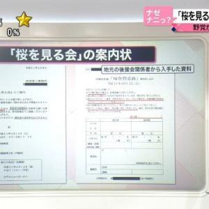 【#安倍晋三首相主催】「桜を見る会」、後援会は申込書をコピーして家族や知人、友人まで参加可 公的行事の私物化か