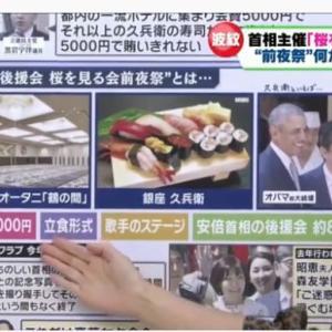 【桜を見る会前夜祭】ホテルニューオータニで出してもいない久兵衛の寿司のフェイクニュースは、なぜ拡散したのか?