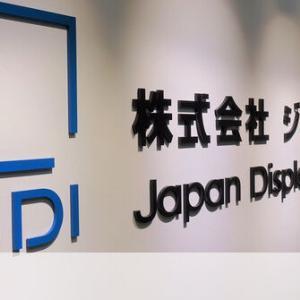 【JDI】ジャパンディスプレイ 経理担当幹部、5億円着服 収入印紙を換金など ギャンブルに使う
