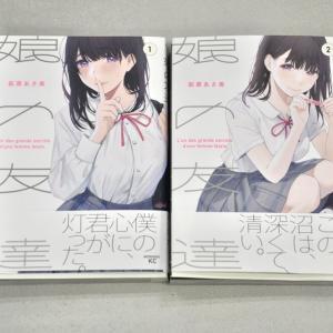 【社会】女子高生と中年男性の関係を描く漫画『娘の友達』が物議 「性的搾取を助長する」との声も