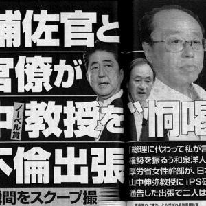 【文春スクープ】iPS山中教授、#安倍首相 補佐官から恫喝を受けていた