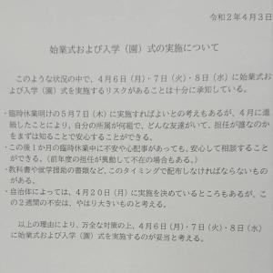 【速報】あす全国各地の学校で入学式強行へ 都内、渋谷区と世田谷区以外の全特別区 教育委員会「4月の方が安心。教科書配布の必要」