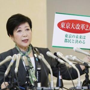 【小池知事】「東京大改革2.0」を掲げ出馬表明 公約に東京版CDC創設 選挙活動はオンラインで「ウイズコロナ」 日刊スポーツ