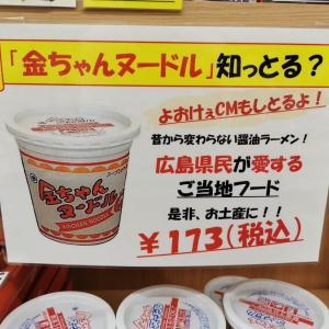 【地元の話題】 徳島の名物を奪わないで! 金ちゃんヌードルに「広島県民が愛するご当地フード」...商品POPにツッコミ続出