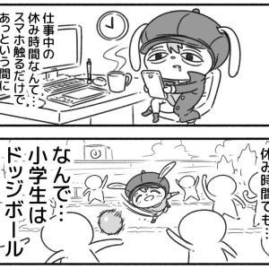 【社会】小学生と大人「15分」の違いがエグい!「なんでドッジボールできるの?」