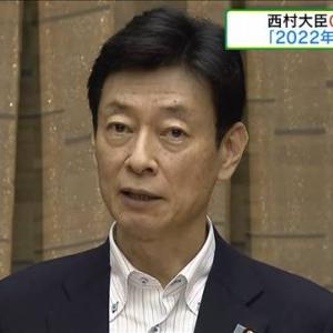 【西村経済再生担当大臣】 GDP回復「2022年1~3月期」 「徐々に経済活動のアクセルを踏んでいく」
