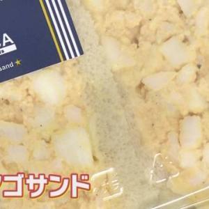 """【岡山】""""タマゴサンド""""が爆売れ 1パック2切れ入りで350円"""