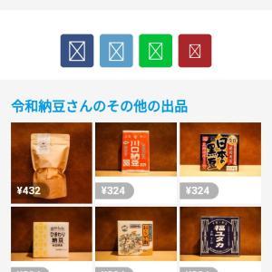 【令和納豆】メルカリに納豆等の商品を出品し始める→有志の通報祭によりガイドライン違反(要冷蔵の食品類禁止等で商品全削除