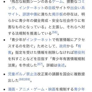 【媚び】高市早苗「麻生さんに読み損ねたマンガのストーリーを聞きに行ってる。麻生さんの家で一日中ゴロゴロしてマンガ読み放題したい」