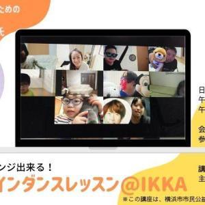 IKKA オンラインダンスレッスンに参加しました