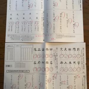 漢検10級 合格!