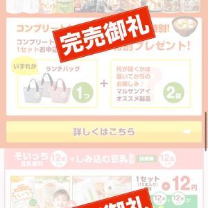 本日最終日★今しか買えない豆乳の日キャンペーン!