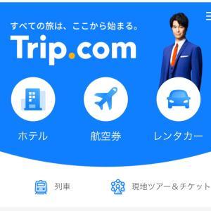 旅好き発見♡格安旅行サイト「トリップドットコム」