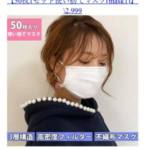 Myuさんからマスク販売と、マスク高騰化の理由。