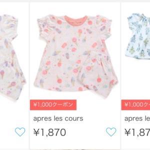 ZOZOでポチ♡アプレのパジャマ1000円オフ!