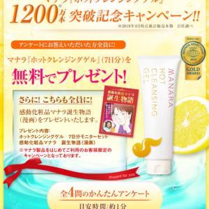 【必見】マナラがを無料で貰えるキャンペーン!!