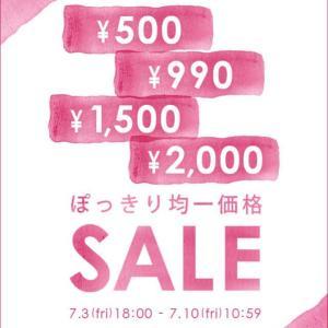 激安!!!titivateで500円均一セール★