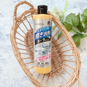 輝き洗剤キーラ<水まわり用>