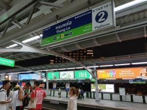 タイ旅行2019年10月(1日目-4 エンポリアム)